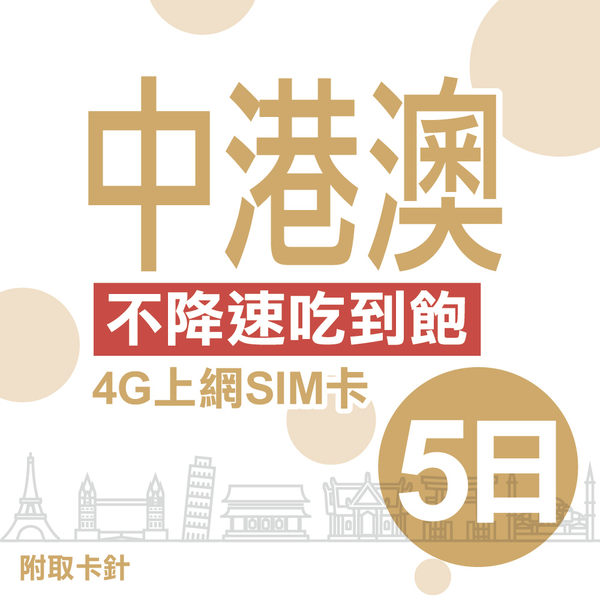 【Hallo】中港澳上網卡 5日 不限流量 4G上網 吃到飽上網SIM卡