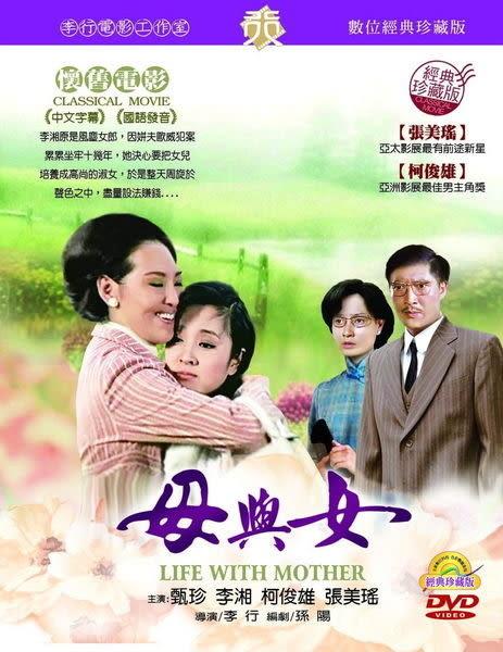 母與女 數位經典珍藏版 DVD  (購潮8)