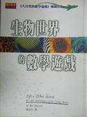 【書寶二手書T5/科學_LQJ】生物世界的數學遊戲_史都華