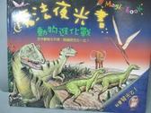 【書寶二手書T7/少年童書_GMO】魔法夜光書:動物進化戰_克里斯提亞諾