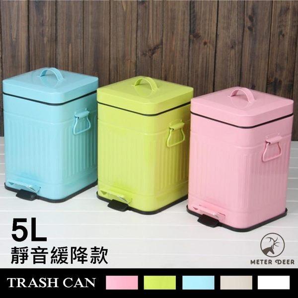 垃圾桶 腳踏內外桶分離式防水垃圾桶5L(靜音緩降款)-方形 鐵製羅馬豎紋歐美復古多色米鹿家居