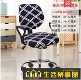 分體轉椅套彈力椅套電腦椅套簡約凳子套罩家用椅子套罩通用椅背套 生活樂事館