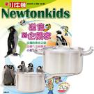 《新小牛頓》1年12期 贈 頂尖廚師TOP CHEF德式經典雙鍋組
