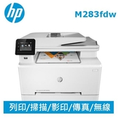 HP Color LaserJet Pro MFP M283fdw 彩色雷射印表機【登錄送飛利浦果汁機】