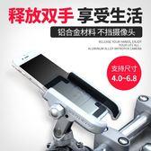 尾牙年貨 鋁合金摩托車手機導航支架電動用手機架電瓶車自行車單車手機架