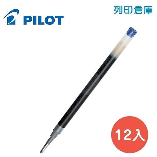PILOT 百樂 BLS-G2-38-L 藍色 G2 0.38自動中性筆芯 12入/盒