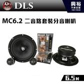 【DLS】瑞典 6.5吋 二音路套裝分音喇叭 MC6.2*4歐姆