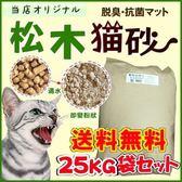*WANG*【單包組】寵物物語松木砂(繁殖包)55磅(含運)