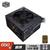 【Cooler Master 酷媽】MWE 650W V2 銅牌電源供應器