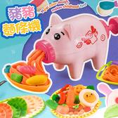 【888便利購】68187小豬美食製造機彩泥組(附5色ST安全彩泥+模具)