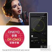 【配件王】日本代購 ONKYO 安橋 GRANBEAT DP-CMX1 智慧型手機 音樂手機