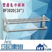 "HCG 和成 BF3824(24"") 雙層毛巾掛架 固定式毛巾架 -《HY生活館》水電材料專賣店"