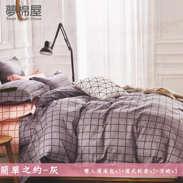 100%棉5尺雙人薄式床包涼被四件組「簡單之約-灰」夢棉屋