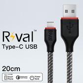 【終身保固】Rival Type-C 20cm 極速快充傳輸線 快速充電線 快充線 閃充 短線 Type C