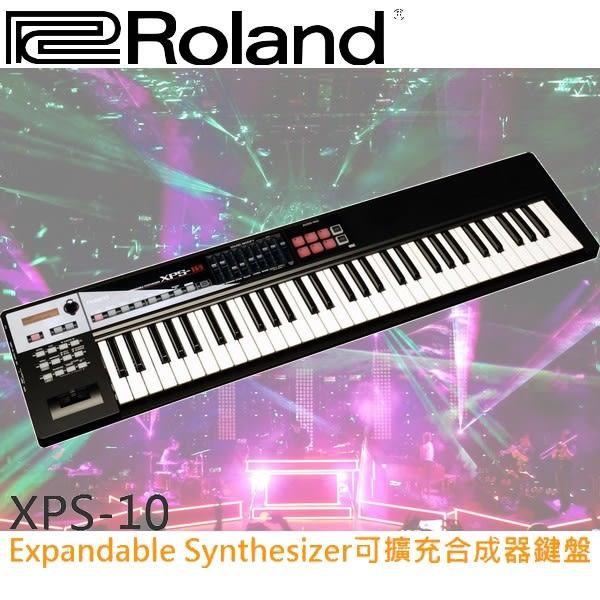 【非凡樂器】Roland樂蘭 XPS-10 可擴充合成器鍵盤 / 贈耳機、導線 公司貨保固