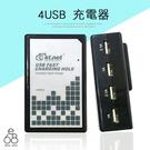E68精品館 充電桶 4 USB 充電器 充電頭 USB 插頭 1A 2.1A 旅充頭 iPhone 6 6s Plus Samsung J7 Note 5