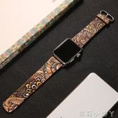 替換帶蘋果apple watch3手錶表帶皮質iwatch2/1中國風民族圖騰腕帶男42 蘿莉小腳ㄚ