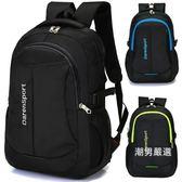 優惠兩天-後背包男女大容量旅游旅行背包電腦包韓版時尚潮流高中小學生書包3色