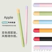 蘋果apple pencil保護套pencil筆套ipad硅膠筆套2代ipencil一代防丟筆帽 創意家居