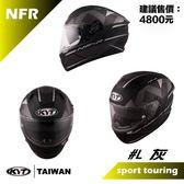 [中壢安信] KYT NF-R # L 灰 內墨片 全罩式 安全帽 NFR