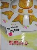 【書寶二手書T1/少年童書_JQG】媽媽的心_張郎文.繪圖