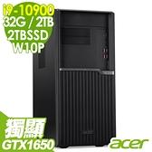 【現貨】ACER VM6670G 高階繪圖電腦 i9-10900/GTX1650 4G/32G/2TSSD+2T/W10P/500W/Veriton M