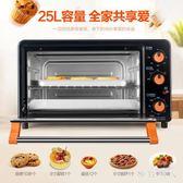 多功能電烤箱家用烘焙蛋糕迷你25升全自動TA6954【極致男人】