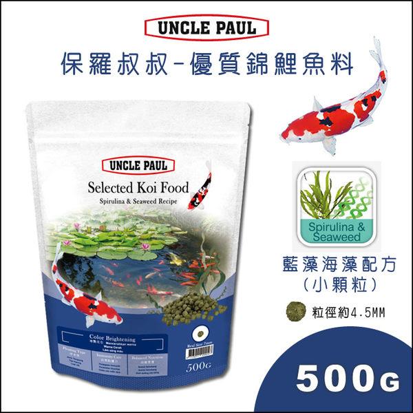 保羅叔叔 - 優質錦鯉飼料 - 小顆粒 - 藍綠藻配方 - 夾鏈袋裝500g - 多件享折扣
