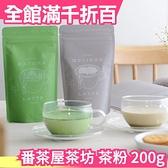 日本 番茶屋茶坊 茶粉 200g 大阪名店 含糖 即溶抹茶 即溶焙茶 做甜點 下午茶 日本茶【小福部屋】