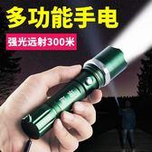手電筒強光充電超亮防水5000 遠射打獵戶外軍家用可迷你小  WY【店慶滿月好康八折】