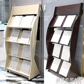 報刊架資料架落地戶型圖展示架宣傳單展架木質雜志架書報架書刊架