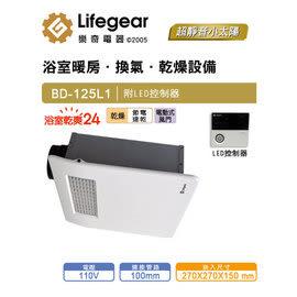 樂奇 浴室暖風機 BD-125L1 / 125L2