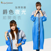 [中壢安信] 雙龍牌 爵色前開雨衣 湖水藍 連身式 雨衣 EL4203