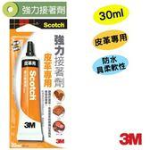 [奇奇文具]【3M Scotch 接著劑】3M 6025N 皮革專用強力接著劑 (30ml)