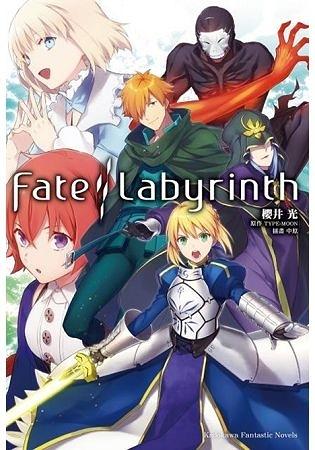 Fate/Labyrinth(全)
