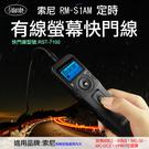 攝彩@索尼 RM-S1AM螢幕快門線組 特價款斯丹德RST-7100定時快門線縮時攝影S1 2.5mm接口