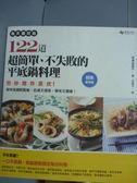 【書寶二手書T3/餐飲_QAY】122道超簡單、不失敗的平底鍋料理_井澤由美子