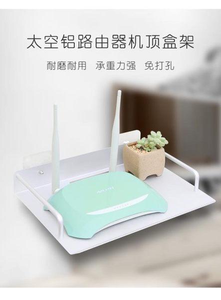 電線盒-路由器收納盒置物架收納wifi壁掛式架子線機頂牆上免打孔盒子支架 花間公主