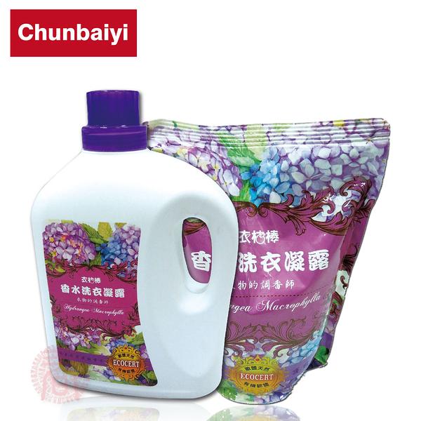 衣桔棒 香水洗衣凝露 (1瓶+補充包1包) 香水洗衣精1500g 手洗精 中性洗衣精 貼身衣物清潔