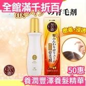 日本 樂敦 ROHTO 50惠 養潤豐澤養髮精華 瓶裝160ml 護髮修護滋潤美髮【小福部屋】