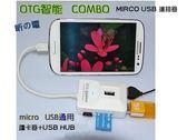 [富廉網] 三星/小米/mirco usb OTG COMBO 智能手機讀卡器 HUB SD TF三星手機讀卡