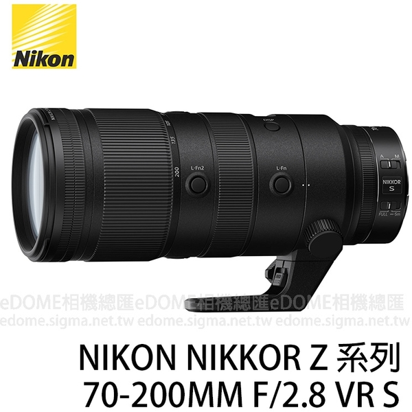 贈保護鏡~NIKON Nikkor Z 70-200mm F2.8 VR S 望遠變焦鏡 (24期0利率 國祥公司貨) Z 系列專用 大三元