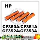 USAINK~HP CF350A黑/CF351A藍/CF352A黃/CF353A紅 相容碳粉匣1組4色 HP M177fw/M177/M176/M176n/M176nw/M177fw/M177