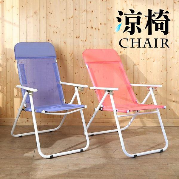 【澄境】五段式透氣網帆布涼椅 休閒椅 摺疊椅 躺椅 折合椅 折疊椅 電腦椅 露營椅 I-AD-CH040