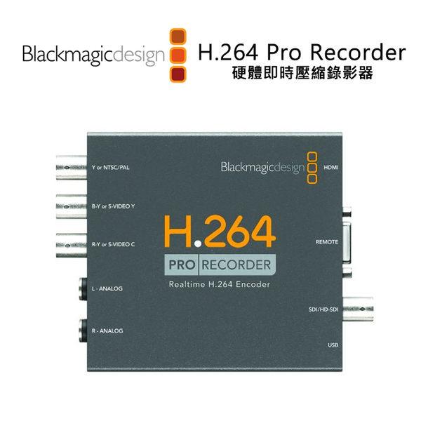 【EC數位】Blackmagic H.264 Pro Recorder 硬體即時壓縮錄影器 外接式 支援 MAC WIN