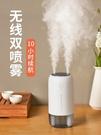 加濕器幾素加濕器辦公室小型可充電桌面無線凈化空氣噴霧迷你家用靜音臥室USB車載 【衣好月圓】