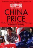(二手書)低價中國