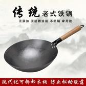 手工鐵鍋章丘家用傳統炒鍋平底不黏鍋燃氣灶適用無塗層炒菜鍋熱賣