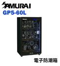 【EC數位】Samurai 新武士 GP5-60L 數位電子防潮箱 60公升 數位顯示 液晶屏顯示 乾燥櫃 相機 收藏