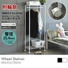 【J0118】《IRON烤漆鐵力士雙層衣櫥附輪》60X35X150 MIT台灣製  完美主義